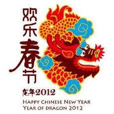 Kinesiskt nyår 2012 Drakens år.